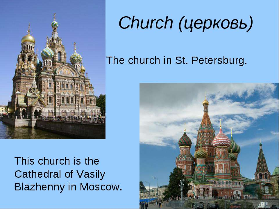 Church (церковь) The church in St. Petersburg. This church is the Cathedral o...