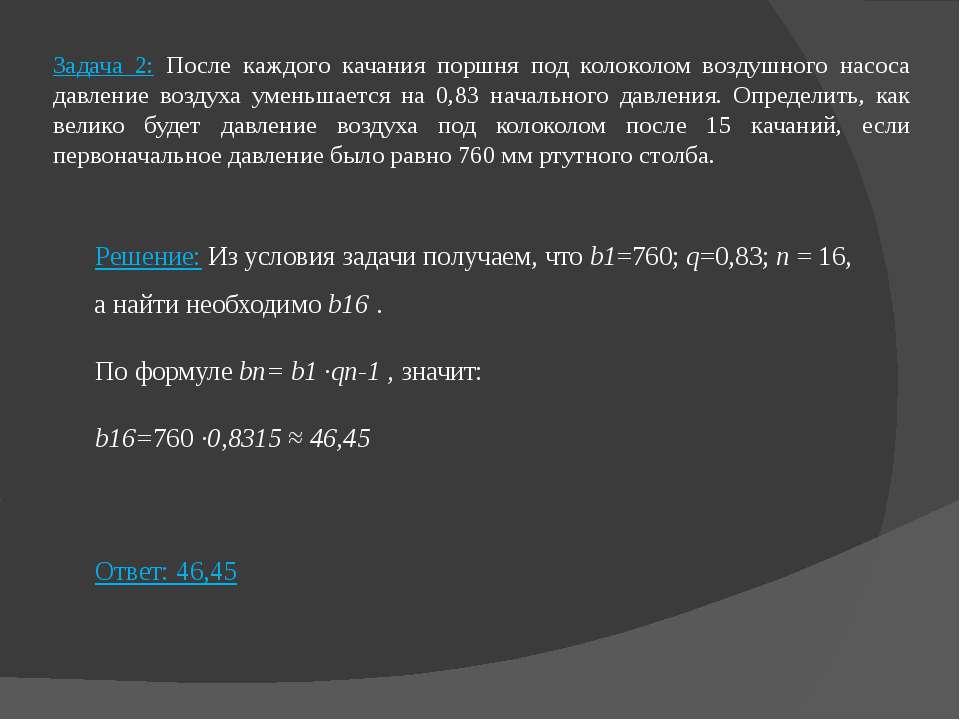 Задача 4: В сберегательный банк внесли вклад в размере 10000 рублей с доходом...