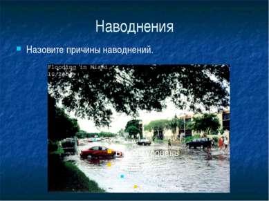 Наводнения Назовите причины наводнений.