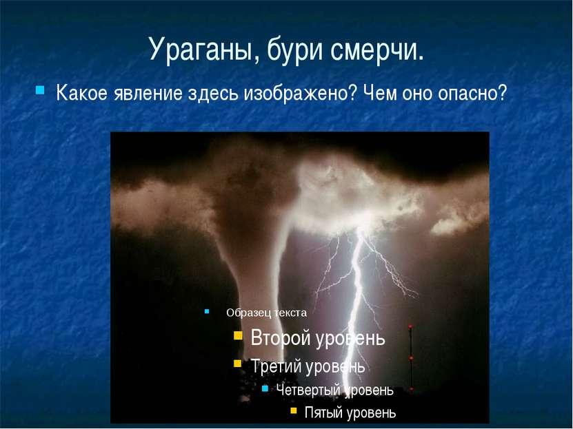 Ураганы, бури смерчи. Какое явление здесь изображено? Чем оно опасно?