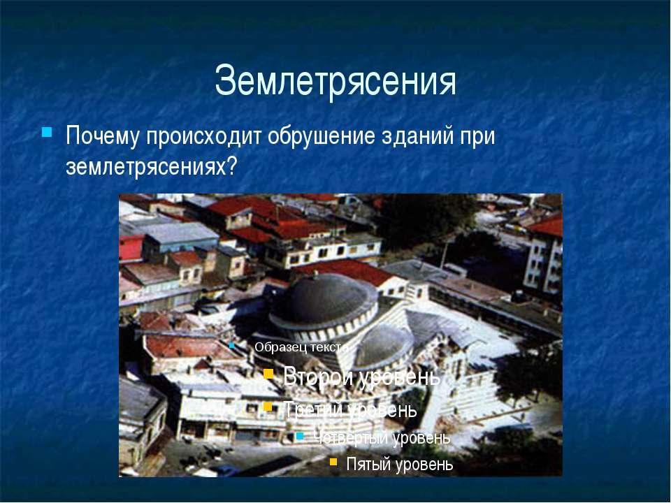 Землетрясения Почему происходит обрушение зданий при землетрясениях?