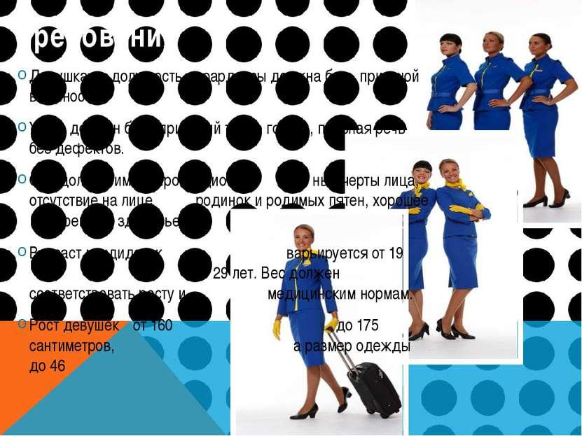 Требования Девушка на должность стюардессы должна быть приятной внешности. У ...