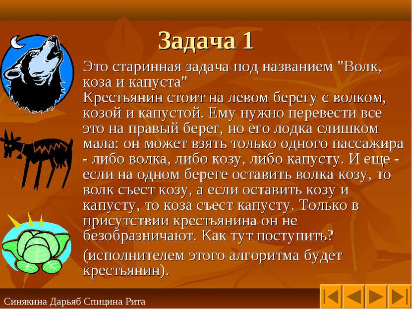 """Задача 1 Это старинная задача под названием """"Волк, коза и капуста"""" Крестьянин..."""