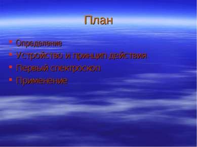 План Определение Устройство и принцип действия Первый спектроскоп Применение