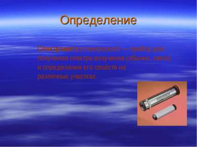 Определение Спектрометр (спектроскоп)— прибор для получения спектра излучени...