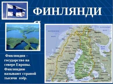 Финляндия –государство на севере Европы. Финляндию называют страной тысячи оз...
