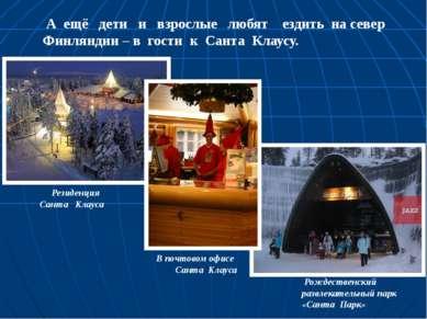 А ещё дети и взрослые любят ездить на север Финляндии – в гости к Санта Клаус...