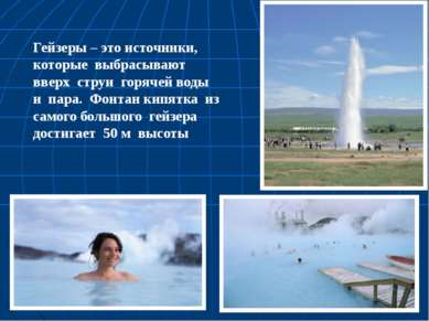 Гейзеры – это источники, которые выбрасывают вверх струи горячей воды и пара....