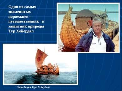 Один из самых знаменитых норвежцев – путешественник и защитник природы Тур Хе...