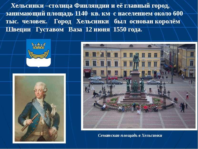 Хельсинки –столица Финляндии и её главный город, занимающий площадь 1140 кв. ...