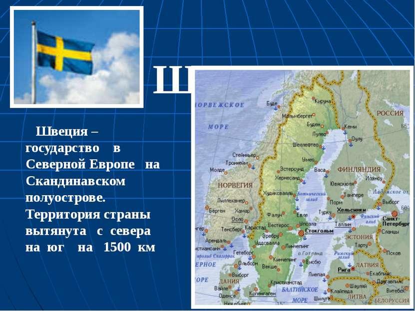 Швеция – государство в Северной Европе на Скандинавском полуострове. Территор...