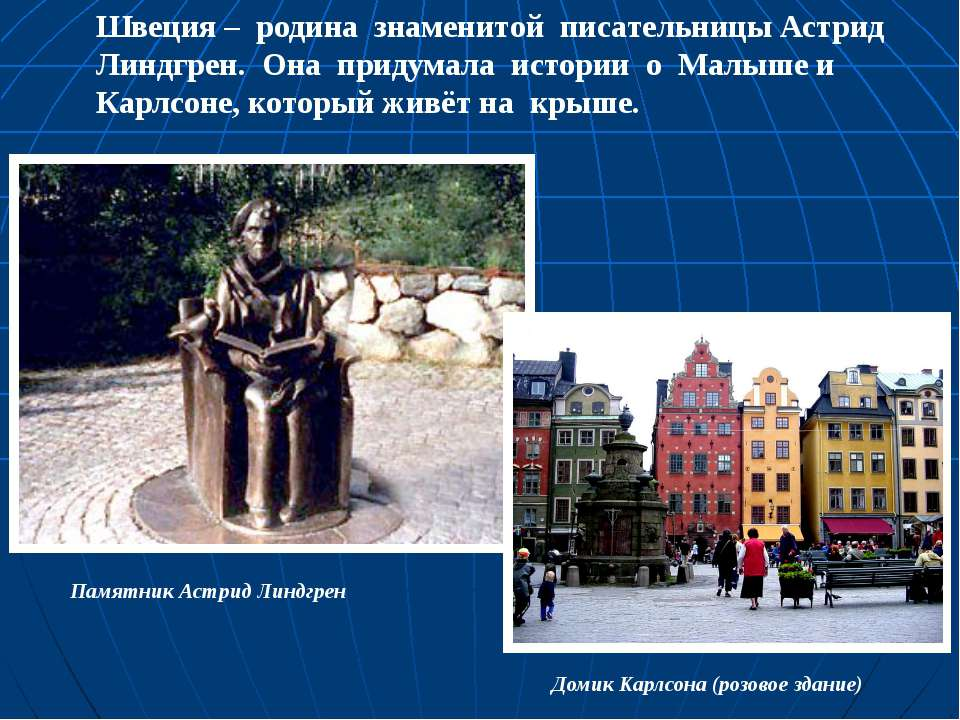 Швеция – родина знаменитой писательницы Астрид Линдгрен. Она придумала истори...