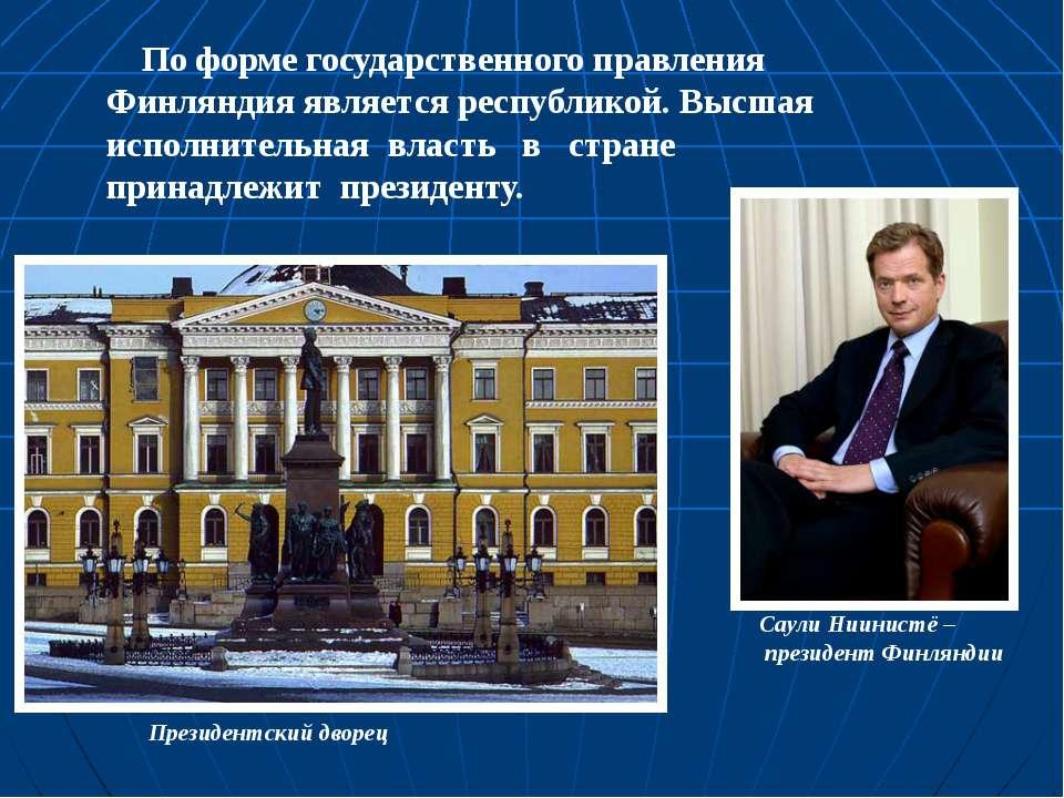 По форме государственного правления Финляндия является республикой. Высшая ис...