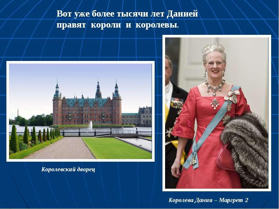 Вот уже более тысячи лет Данией правят короли и королевы. Королевский дворец ...