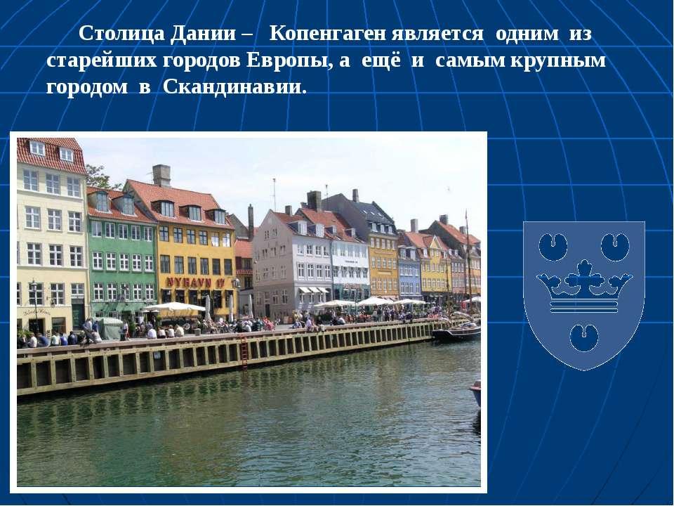 Столица Дании – Копенгаген является одним из старейших городов Европы, а ещё ...