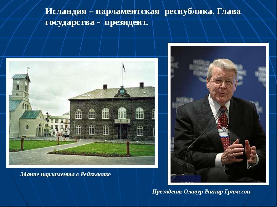 Исландия – парламентская республика. Глава государства - президент. Здание па...
