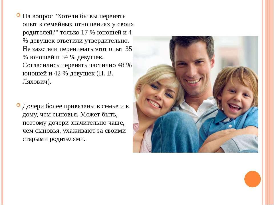 """На вопрос """"Хотели бы вы перенять опыт в семейных отношениях у своих родителей..."""