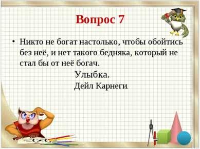 Вопрос 7 Никто не богат настолько, чтобы обойтись без неё, и нет такого бедня...