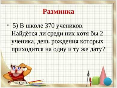 Разминка 5) В школе 370 учеников. Найдётся ли среди них хотя бы 2 ученика, де...