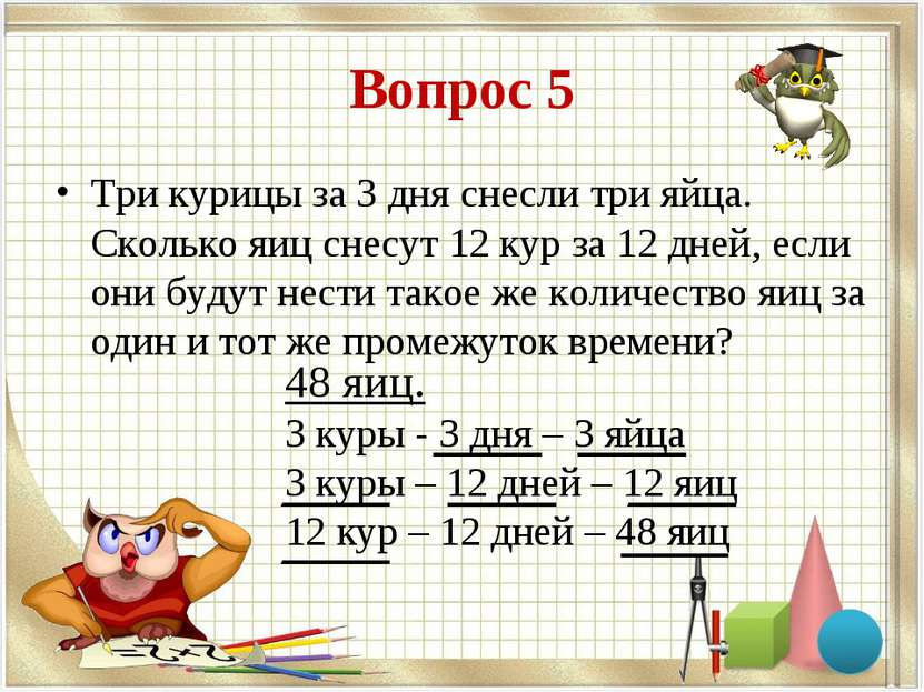 Вопрос 5 Три курицы за 3 дня снесли три яйца. Сколько яиц снесут 12 кур за 12...