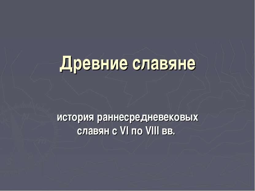 Древние славяне история раннесредневековых славян с VI по VIIIвв.