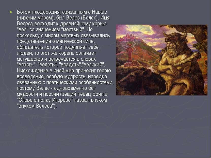 Богом плодородия, связанным с Навью (нижним миром), был Велес (Волос). Имя Ве...