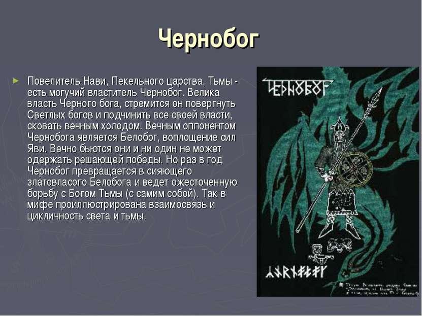 Чернобог Повелитель Нави, Пекельного царства, Тьмы - есть могучий властитель ...