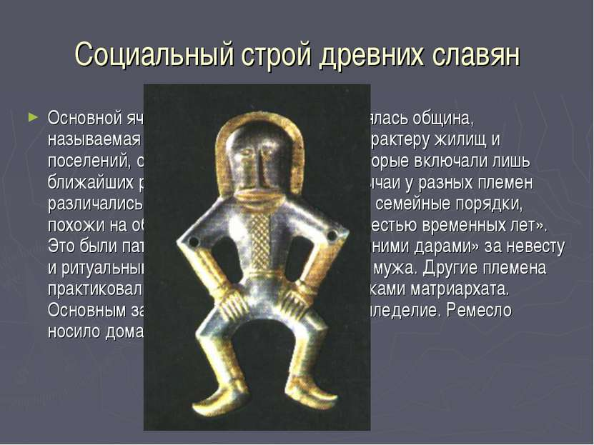 Социальный строй древних славян Основной ячейкой общества у славян являлась о...