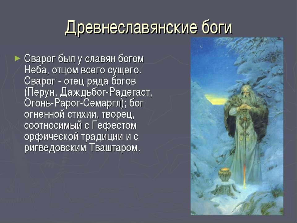 Древнеславянские боги Сварог был у славян богом Неба, отцом всего сущего. Сва...