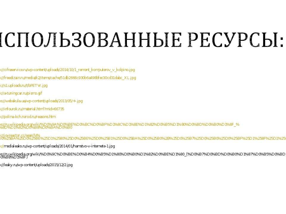 http://cifraservice.ru/wp-content/uploads/2014/10/1_remont_komputerov_v_kolpi...