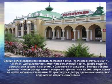 Здание железнодорожного вокзала, построено в 1910г. (после реконструкции 2001...