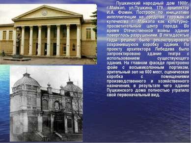 Пушкинский народный дом 1900г. г.Майкоп, ул.Пушкина, 179, архитектор И.А. Фом...