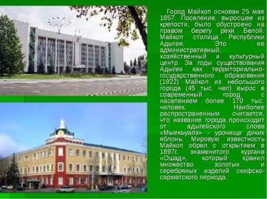 Город Майкоп основан 25 мая 1857. Поселение, выросшее из крепости, было обуст...