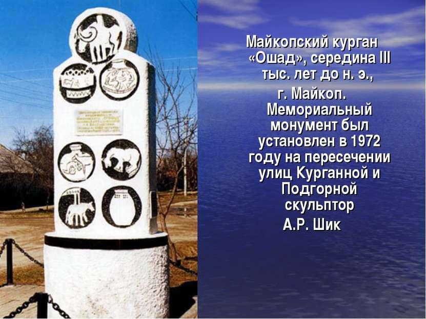 Майкопский курган «Ошад», середина III тыс. лет до н. э., Майкопский курган «...