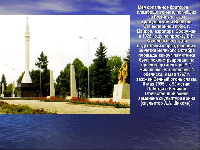 Мемориальное братское кладбище воинов, погибших за Родину в годы гражданской ...