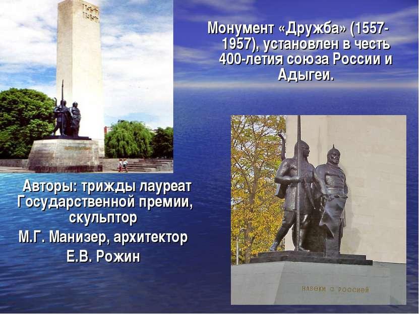 Монумент «Дружба» (1557-1957), установлен в честь 400-летия союза России и Ад...