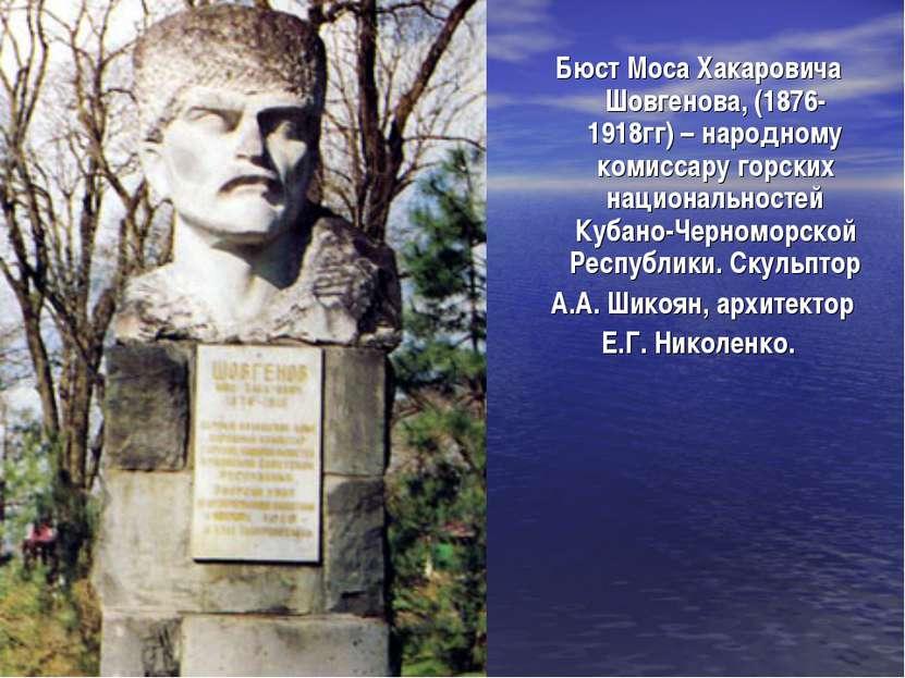 Бюст Моса Хакаровича Шовгенова, (1876-1918гг) – народному комиссару горских н...