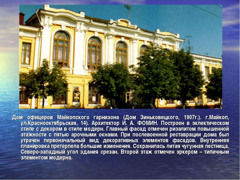 Дом офицеров Майкопского гарнизона (Дом Зиньковецкого, 1907г.). г.Майкоп, ул....