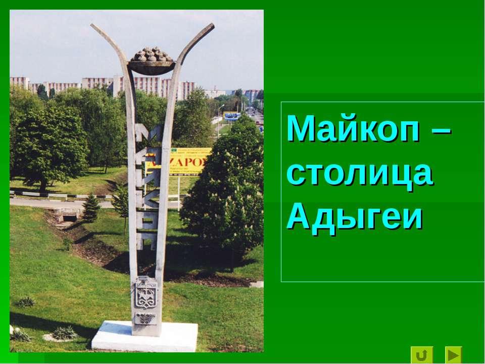 Майкоп – столица Адыгеи