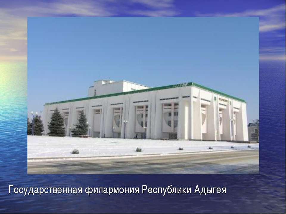 Государственная филармония Республики Адыгея