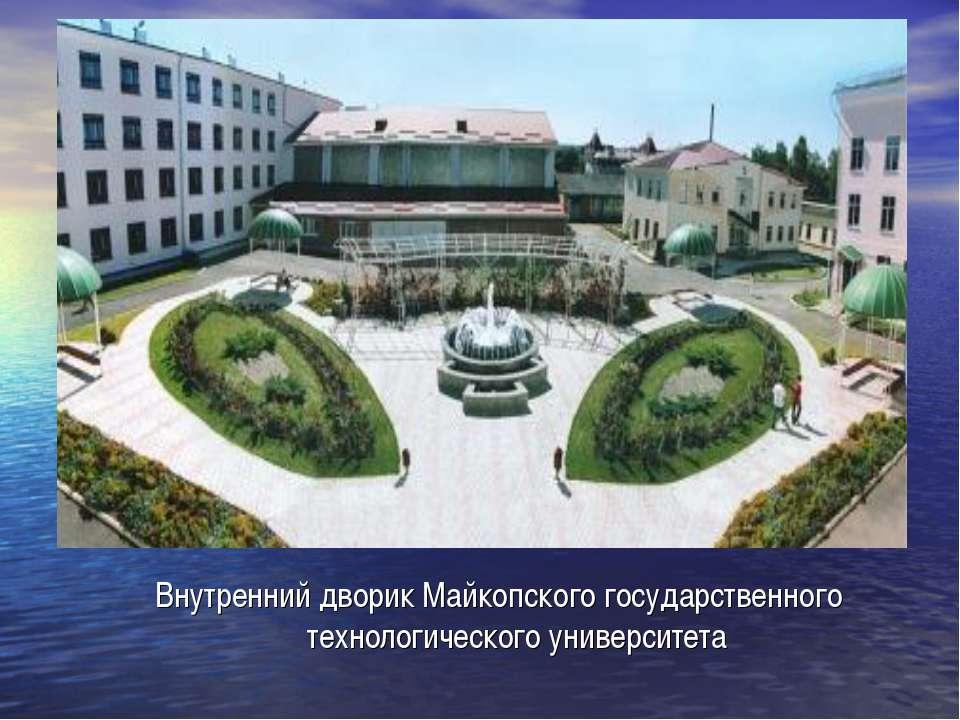 Внутренний дворик Майкопского государственного технологического университета