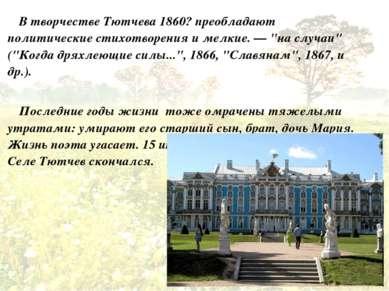 В творчестве Тютчева 1860? преобладают политические стихотворения и мелкие. —...