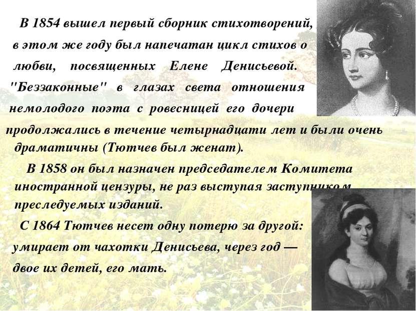 В 1854 вышел первый сборник стихотворений, в этом же году был напечатан цикл ...
