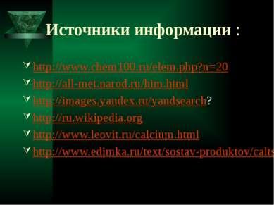 Источники информации : http://www.chem100.ru/elem.php?n=20 http://all-met.nar...