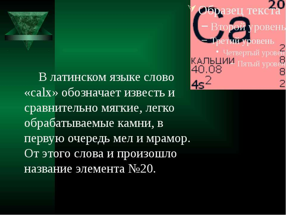 В латинском языке слово «calx» обозначает известь и сравнительно мягкие, легк...