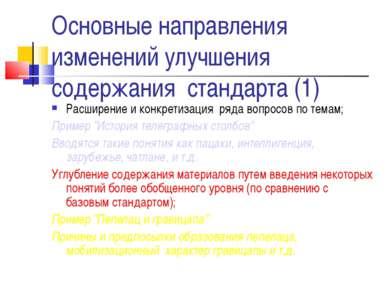 Основные направления изменений улучшения содержания стандарта (1) Расширение ...