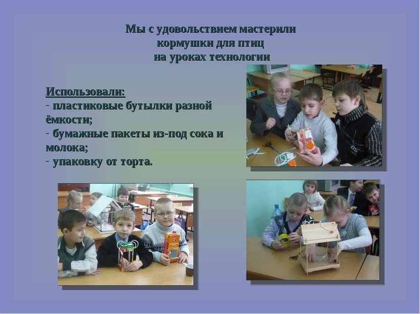 Мы с удовольствием мастерили кормушки для птиц на уроках технологии Использов...