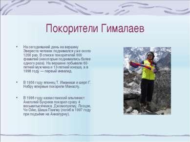 Покорители Гималаев На сегодняшний день на вершину Эвереста человек поднималс...