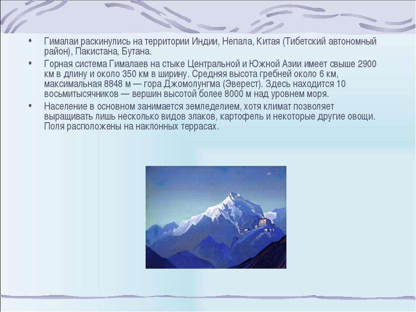 Гималаи раскинулись на территории Индии, Непала, Китая (Тибетский автономный ...