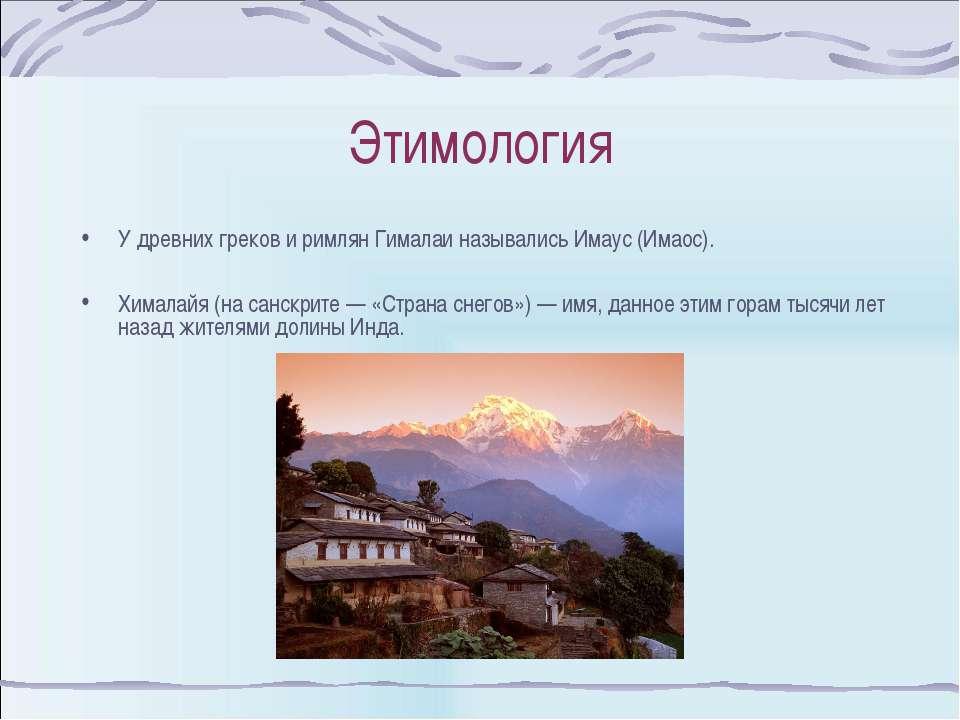 Этимология У древних греков и римлян Гималаи назывались Имаус (Имаос). Химала...